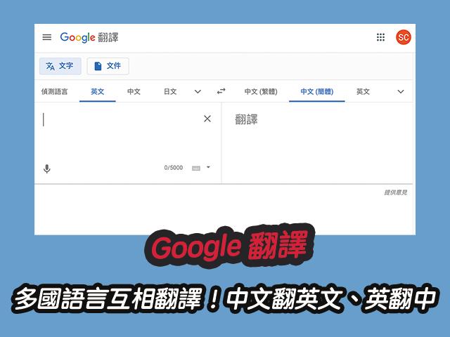【Google 翻譯】多國語言互相翻譯!中文翻英文、英翻中