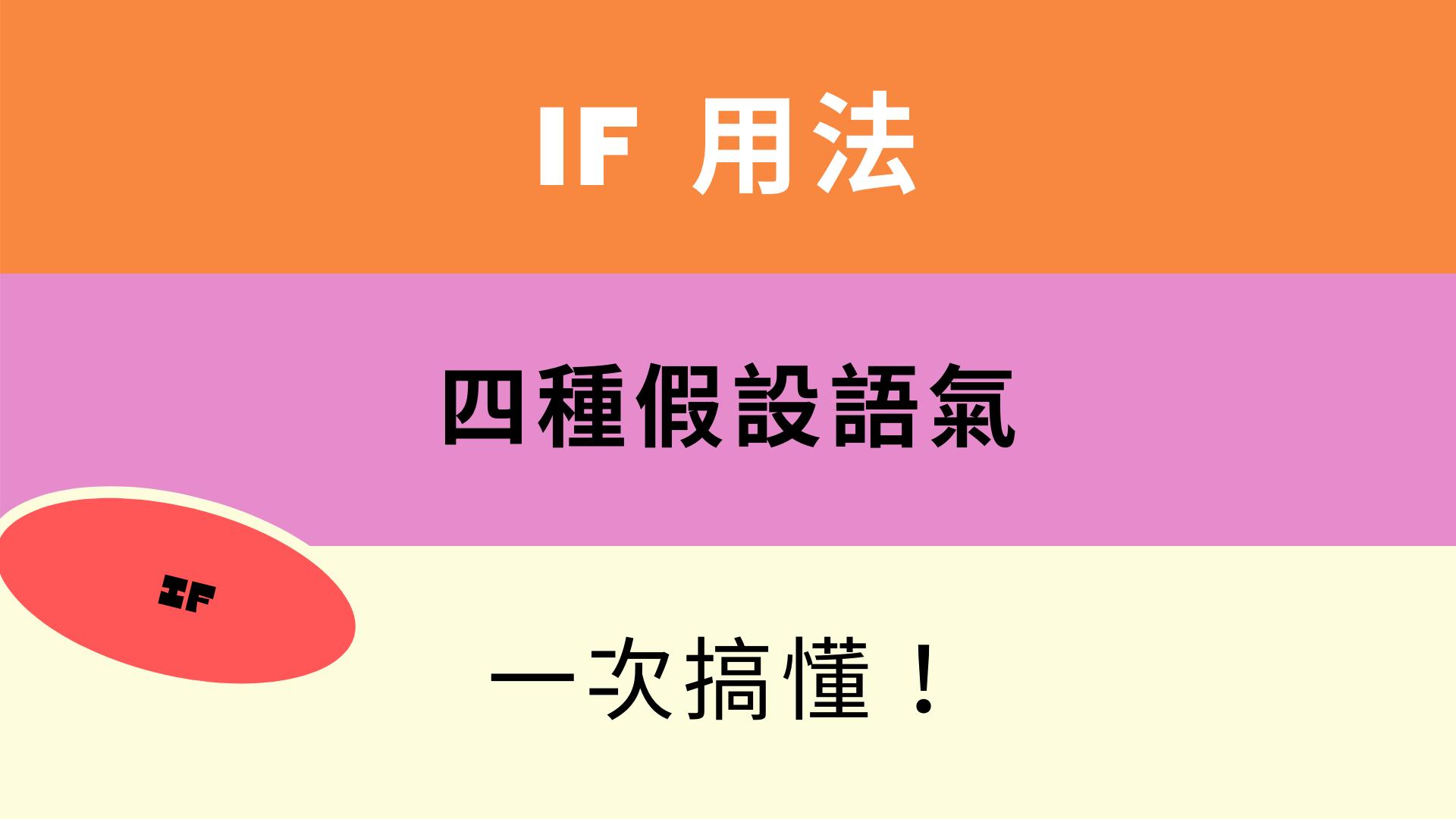 【If 條件句】If 英文用法、四種假設語氣形式,例句教學!