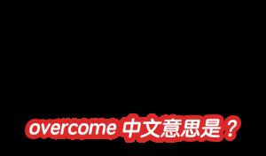 overcome 中文意思