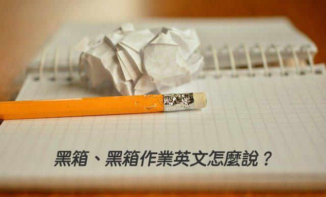 黑箱、黑箱作業英文