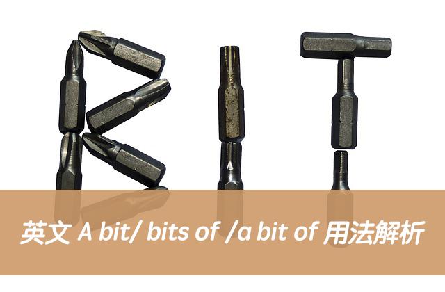 英文 A bit/ bits of /a bit of 用法解析與中文意思