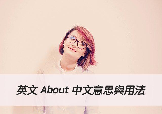 英文 About 中文意思與用法