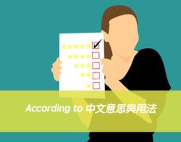 According to 中文意思與用法