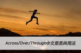 Across/Over/Through中文意思與用法