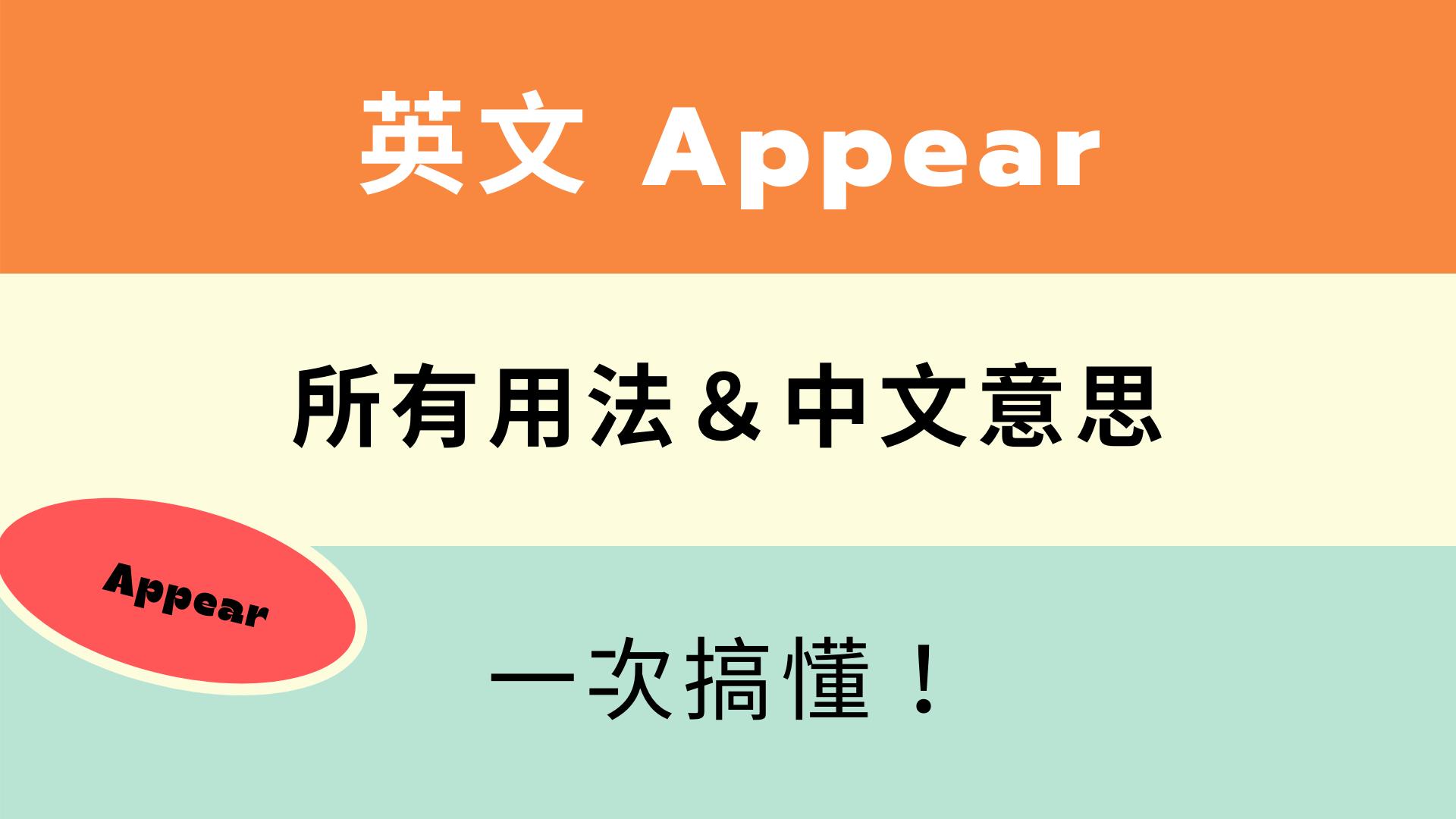 英文連綴動詞 appear 用法與中文意思!看例句一次搞懂