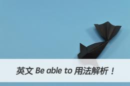 英文 Be able to 用法解析跟中文意思