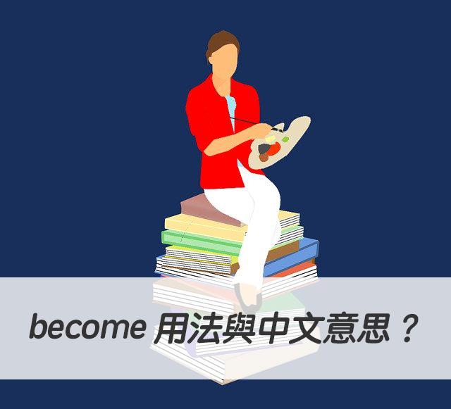 become 用法與中文意思