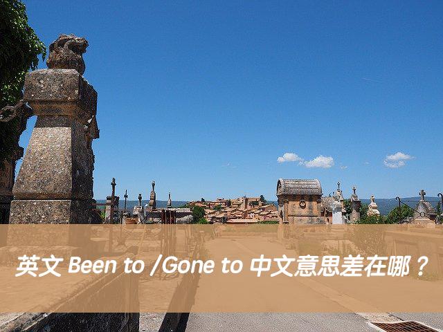 英文 Been to /Gone to 中文意思 用法