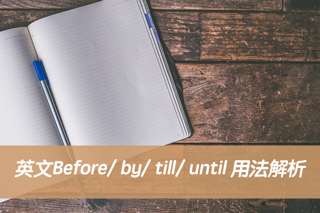 英文Before/ by/ till/ until 用法解析與中文意思