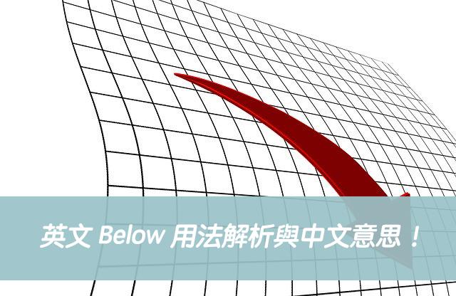 英文 Below 用法解析與中文意思!