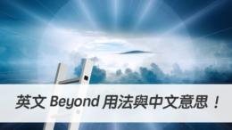 英文 Beyond 用法解析與中文意思!