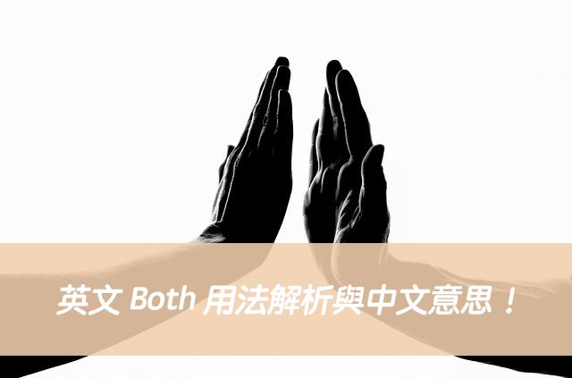 英文 Both 用法解析與中文意思!
