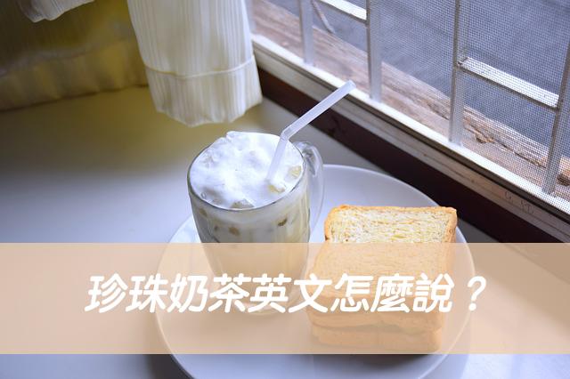 珍珠奶茶英文