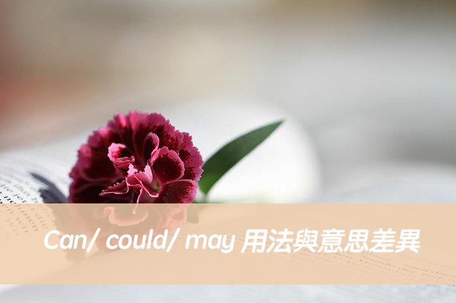 英文 Can/ could/ may 用法與中文意思差異