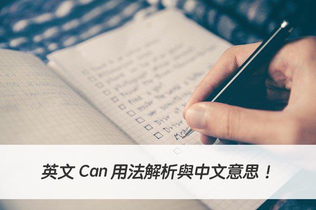 英文 Can 用法解析與中文意思!