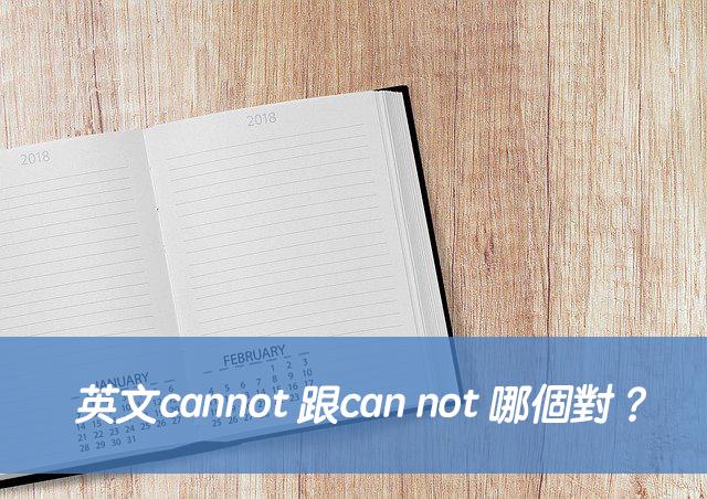 英文cannot 跟can not