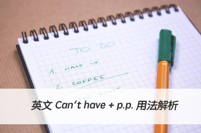 英文 Can't have + p.p. 用法解析、句型與中文意思