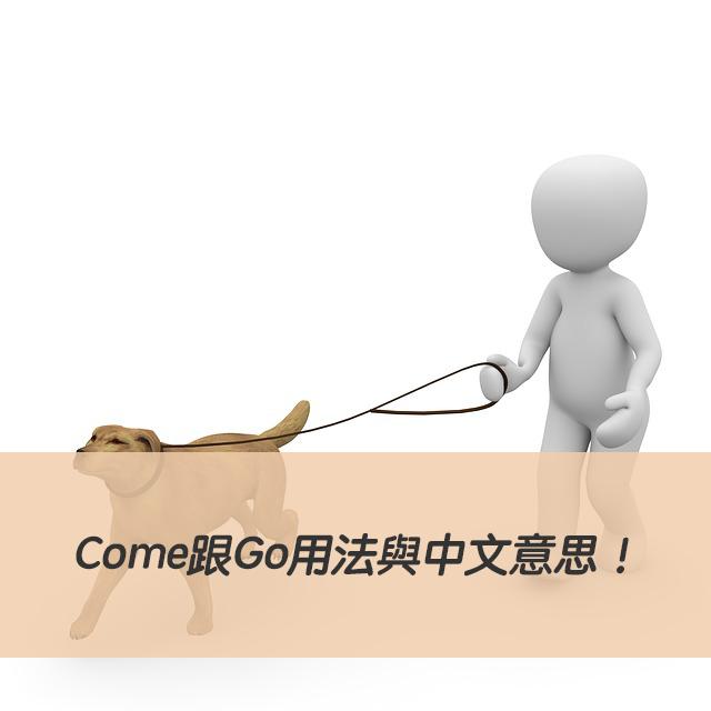 Come跟Go用法與中文意思