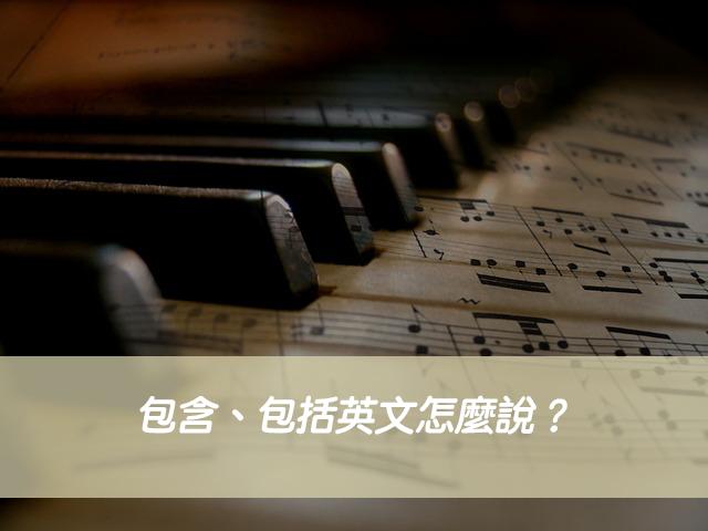 consist/ comprise/ compose 中文意思