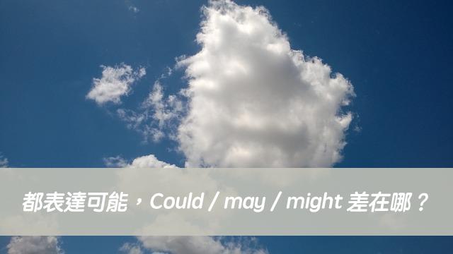 都表達「可能」,Could / may / might 中文意思差在哪?