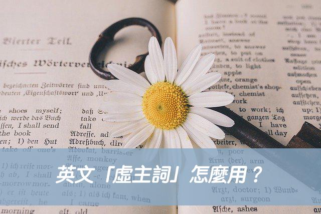 英文「虛主詞」