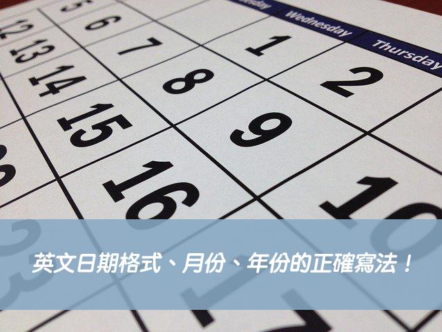 英文日期格式、月份、年份的正確寫法