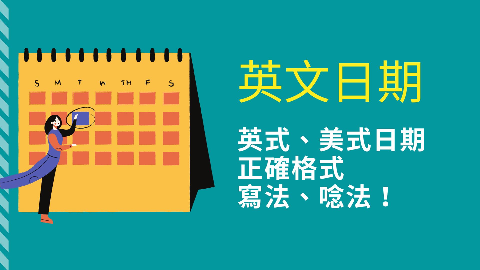 英文日期格式、月份、年份的正確時間寫法、唸法!