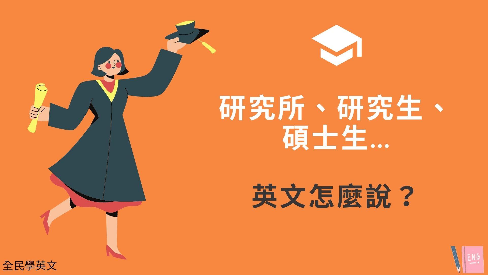研究所、研究生、碩士生英文怎麼說? graduate school/student 中文意思!