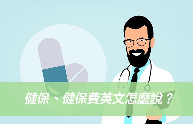 健保、健保費英文
