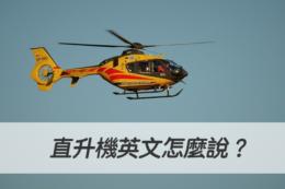 直升機英文