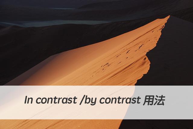 英文In contrast /by contrast 用法與中文意思