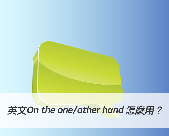 英文On the one/other hand 中文意思