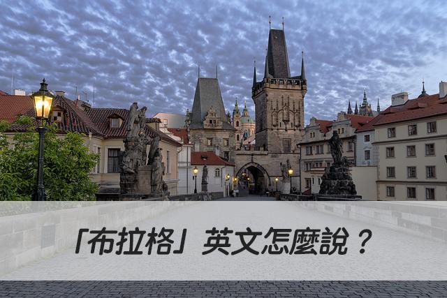「布拉格」英文