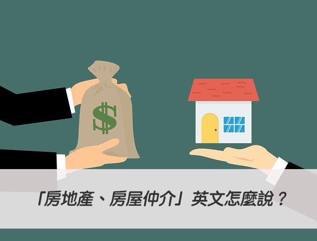 「房地產、房屋仲介」英文