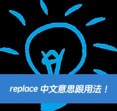 replace 中文意思跟用法