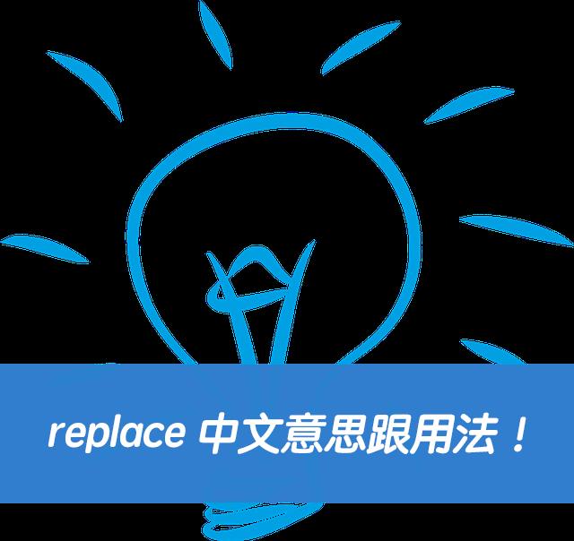 代替、取代、替換英文怎麼說? replace 中文意思跟用法!