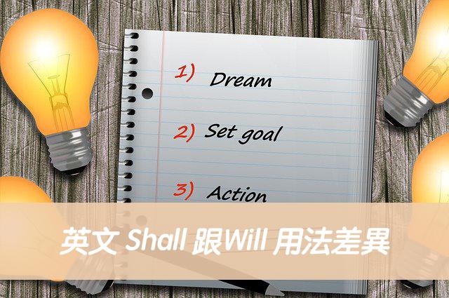 英文 Shall 跟Will 用法