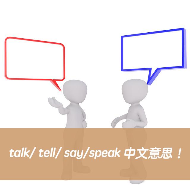 「告訴、講話、說」英文怎麼說? talk/ tell/ say/speak 中文意思