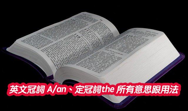 英文冠詞 A/an、定冠詞the 所有意思跟用法