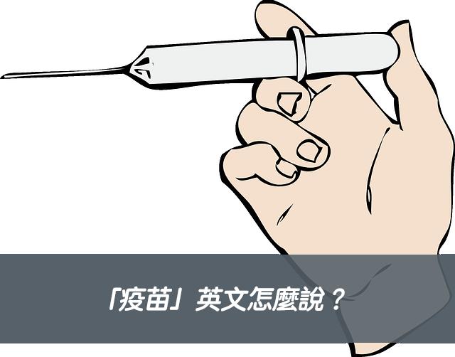 疫苗 英文