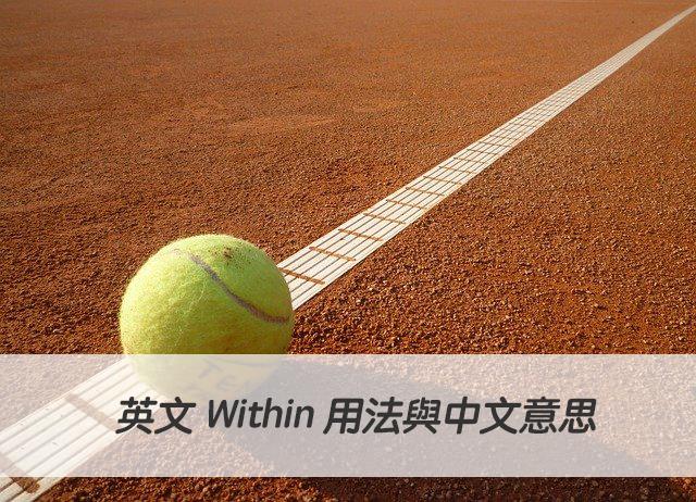英文 Within用法與中文意思
