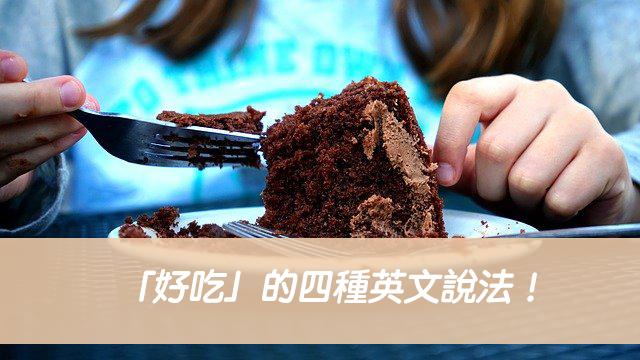 yummy 中文意思