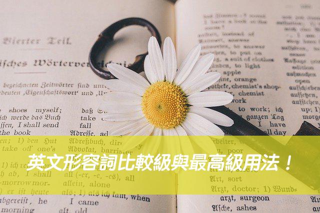 英文形容詞比較級與最高級用法!