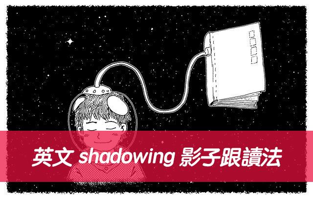 英文 shadowing 影子跟讀法!關鍵方法步驟