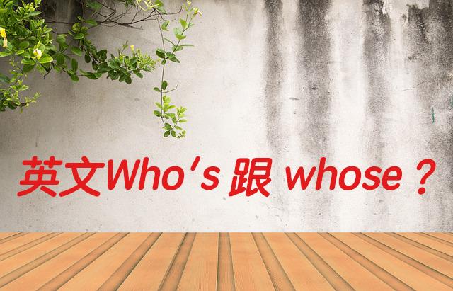 英文Who's 跟 whose 中文意思