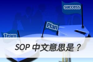 SOP 中文意思是?搞懂標準作業程序的英文簡寫