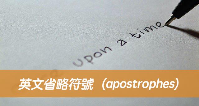 英文寫作的省略符號(apostrophes)
