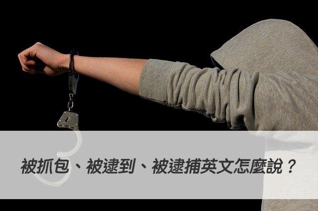 被抓包、被逮到、被逮捕英文怎麼說? be busted/ be caught/ Gotcha 中文意思!