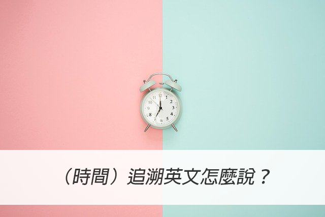 (時間)追溯英文怎麼說? date back/ date from 中文意思跟用法!