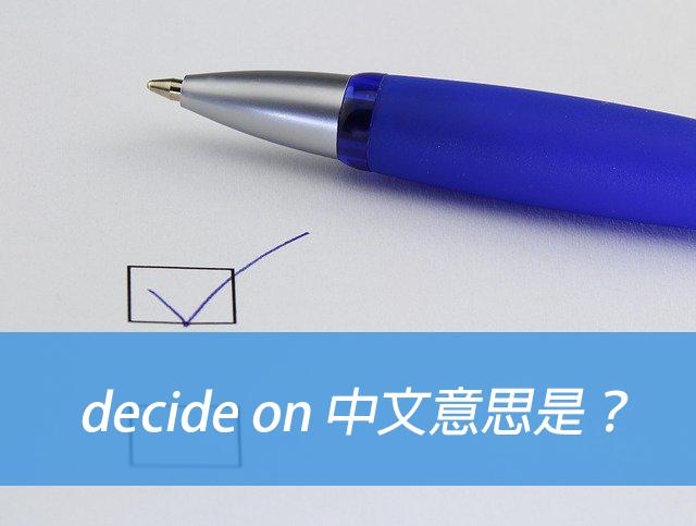 decide on 中文意思是? 決定某人某事的英文說法